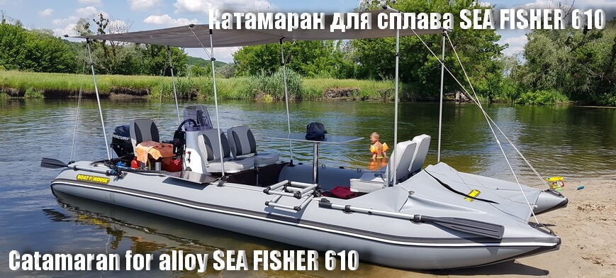 Inflatable catamaran for fishing