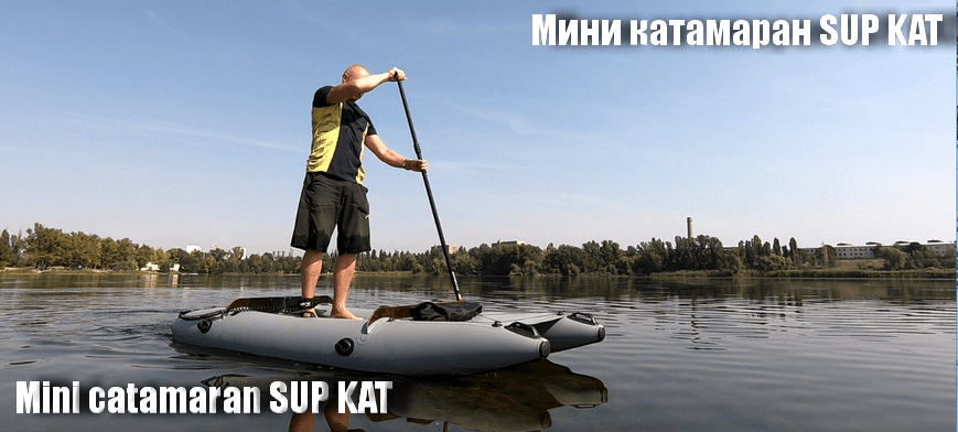 Mini Catamaran SUP