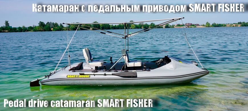 Inflatable lightweight catamaran SMART FISHER